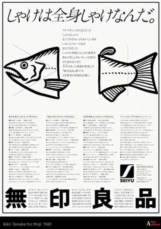 Artero-Library-Tanaka4Muji
